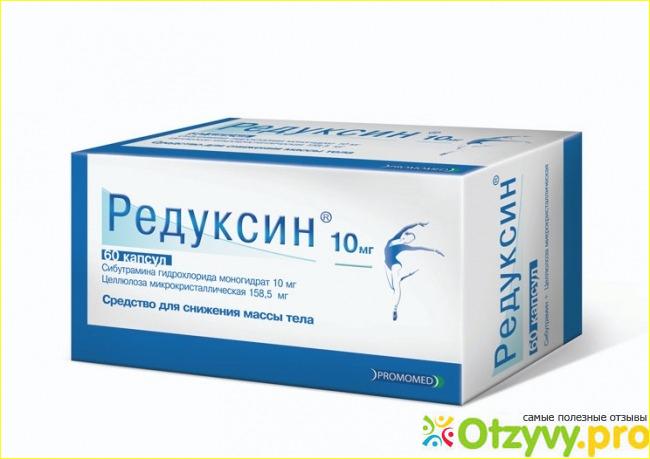 редуксин таблетки для похудения цена в полевском
