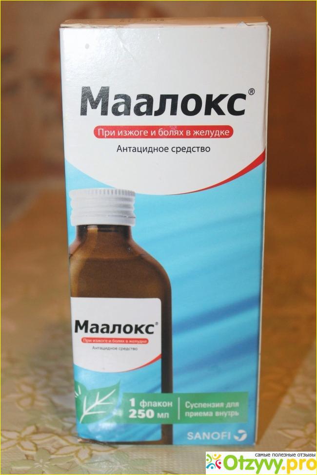 Аналоги препарата Маалокс.
