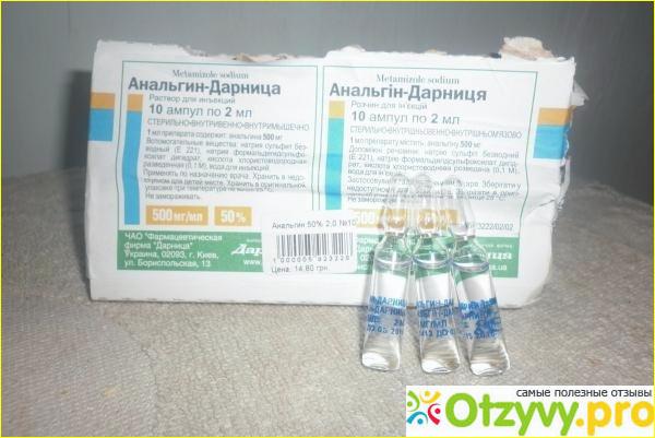 Анальгин: инструкция по применению, цена, отзывы, аналоги таблеток Анальгин фото2