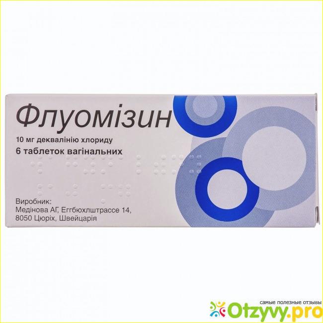Отзыв о Флуомизин свечи: инструкция по применению, цена, отзывы, аналоги