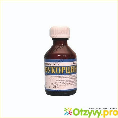 Раствор Фукорцин бесцветный (жидкость Кастеллани): инструкция по применению
