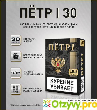 Купить сигареты петр черный табак севастополь оптом