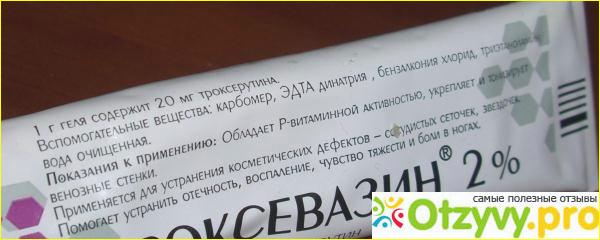 Troksevazin отзывы