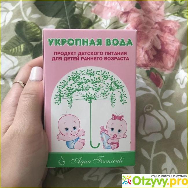 Отзыв о Укропная вода