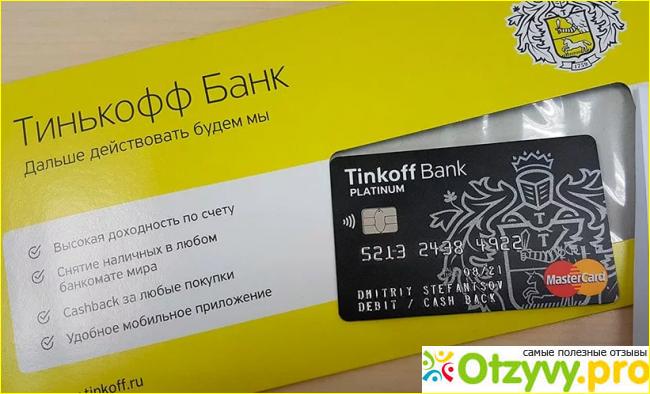 тинькофф кредитная карта отзывы 2019 dbltj