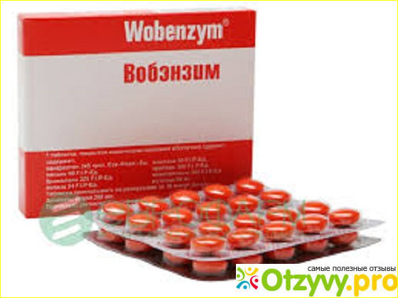 Отзыв о Вобэнзим отзывы в гинекологии