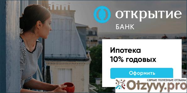 Отзывы ипотека банк открытие фото2