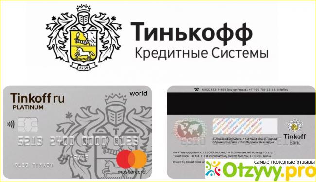 кредитная карта тинькофф отзывы проценты банка