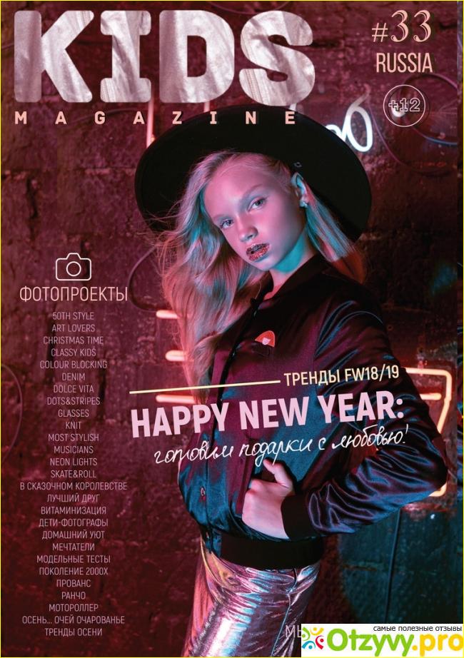 Кидс магазин журнал кастинг отзывы работу для девушек в агент