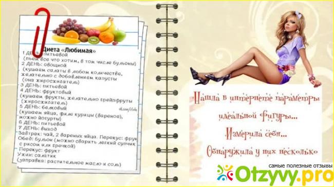 Эффективность Диеты Любимая. Диета Любимая для похудения — минус 10 кг за 7 дней