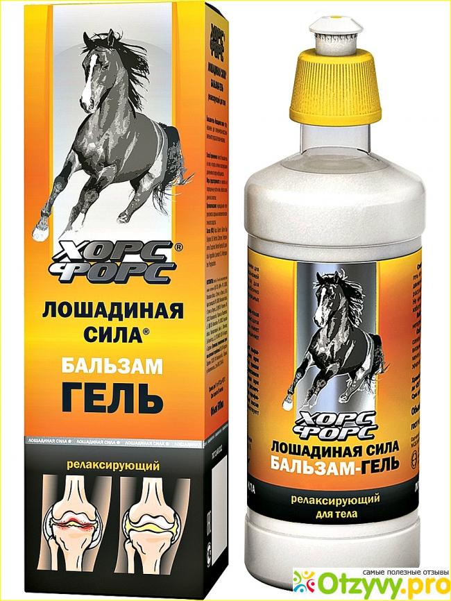 Мазь лошадиная сила для суставов инструкция отзывы