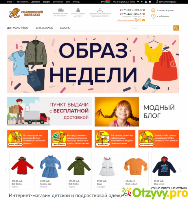 Оранжевый Верблюд Детская Одежда Каталог Интернет Магазин