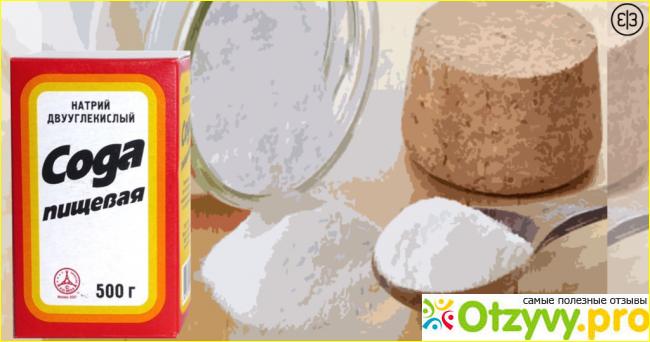 Как использовать соду для оздоровления?