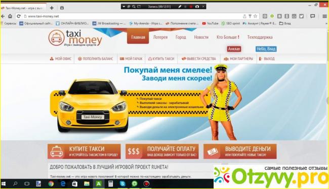 такси моней игра с выводом денег официальный сайт отзывы