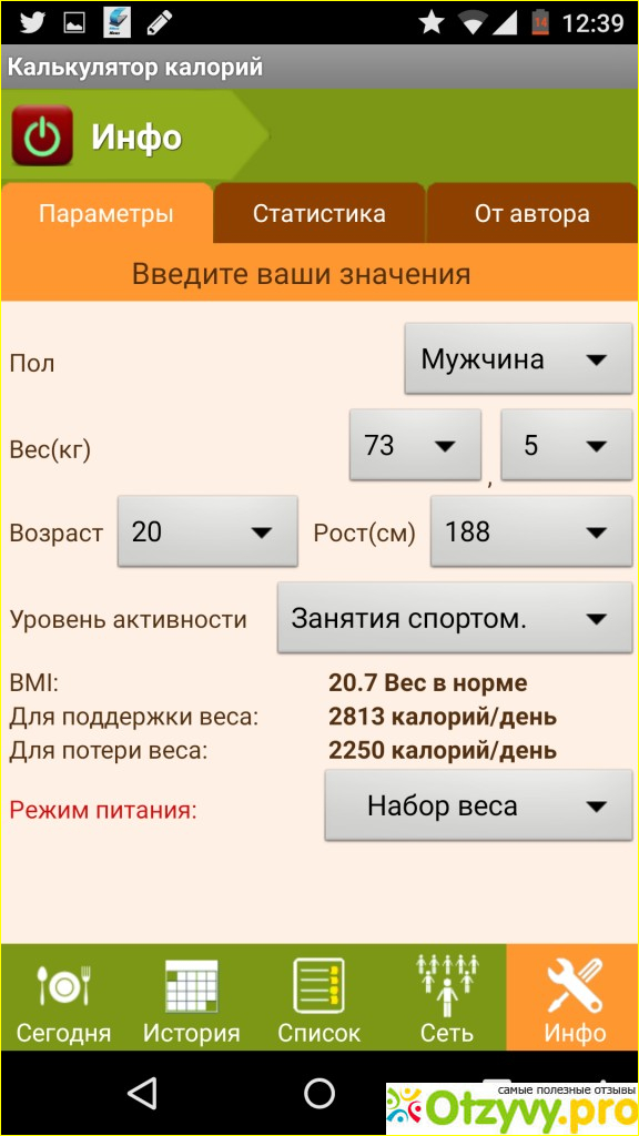 Калькулятор Онлайн Чтобы Похудеть. Калькулятор калорий