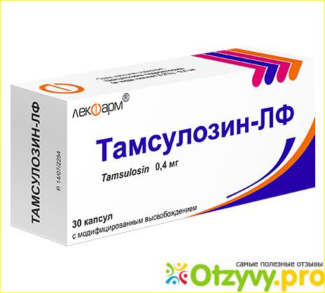 Отзыв о Тамсулозин отзывы мужчин