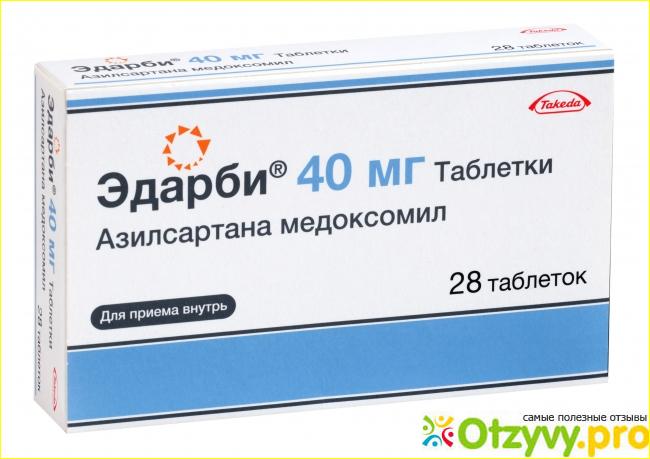 Препарат Эдарби кло для лечения артериальной гипертензии
