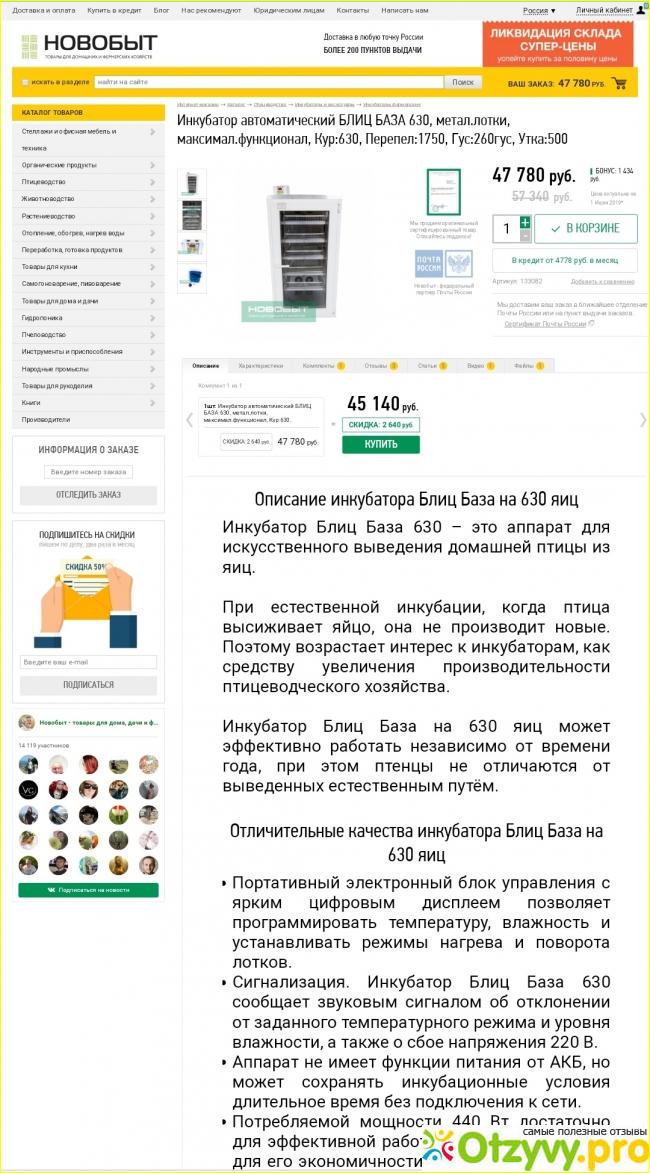 Новобыт Интернет Магазин Новосибирск