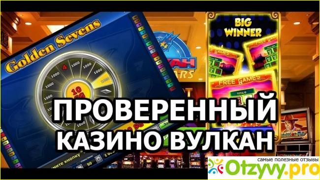 казино вулкан это правда