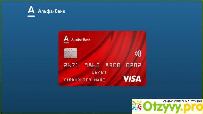 альфа банк кредитная карта отзывы 2020 pdf