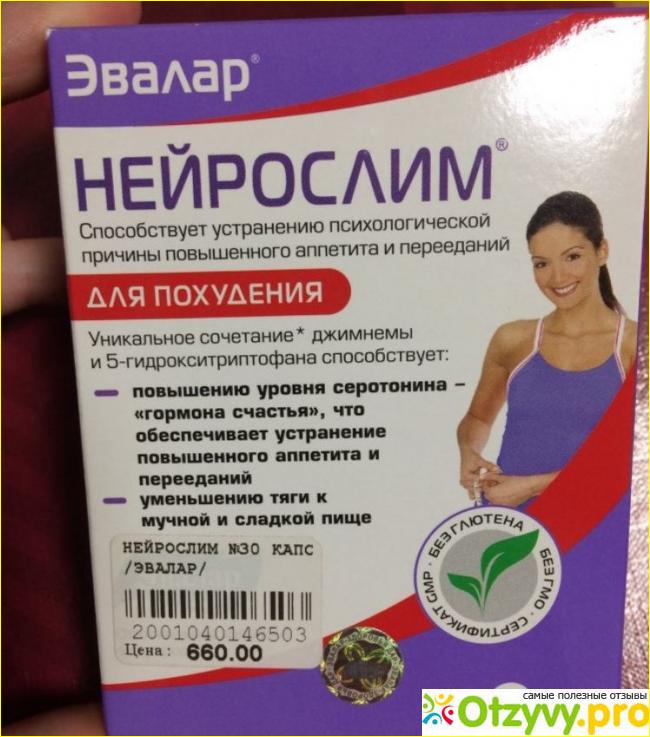 Активное Похудение От Эвалар. Препараты Эвалар для похудения – отзывы на таблетки с фото