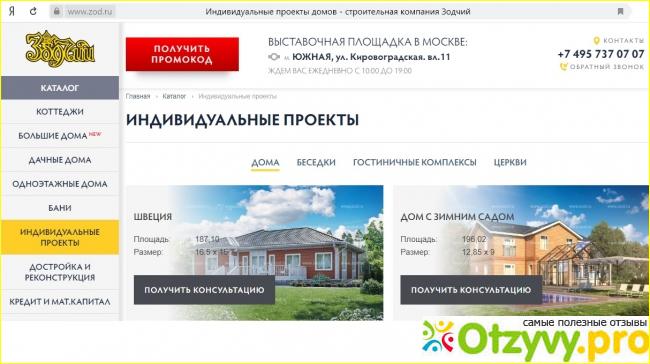 Зодчий строительная компания официальный сайт орел сайт строительная компания легион челябинск