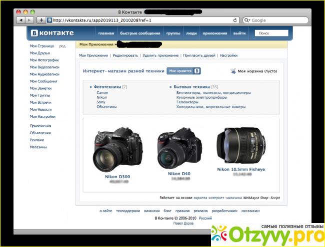 Как правильно сделать интернет магазин вконтакте оао вторая грузовая компания сайт