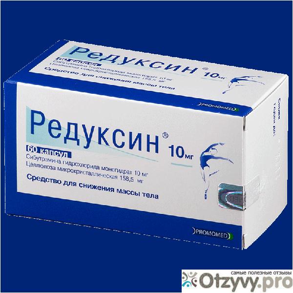 редуксин цена в аптеках отзывы худеющих