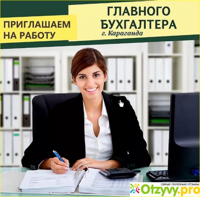 Бухгалтера вакансии главного и окрестностях что должен делать бухгалтер по ип