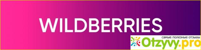 Wildberries Интернет Магазин Дмитров