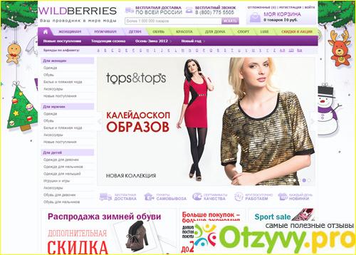 Вайлдберриз Интернет Магазин Женской Одежды