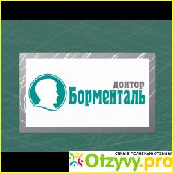 Подробная информация о компании доктор борменталь в городе казань: наш адрес, телефон