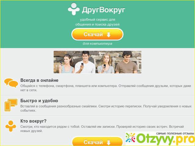 Знакомств друг вдруг официальный сайт