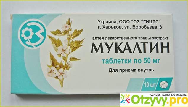 Для лечения кашля у беременных