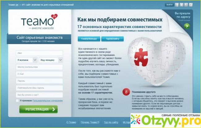Онлайн Знакомств Теамо