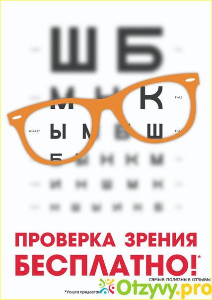 100 зрение в домашних условиях 253
