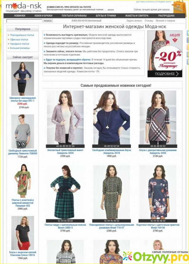 Мода Нск Магазин Женской Одежды