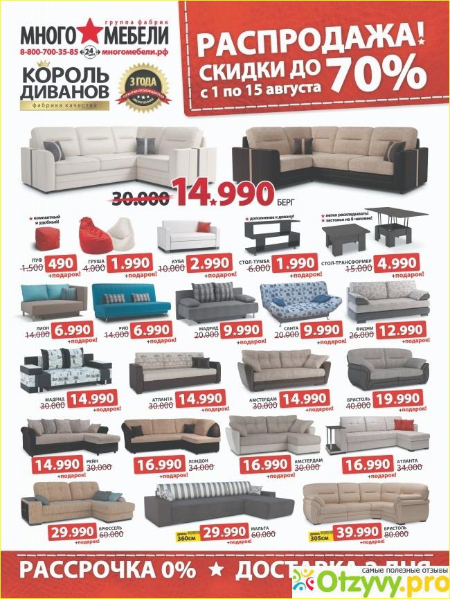 работает много мебели новосибирск каталог отзывы сайте: