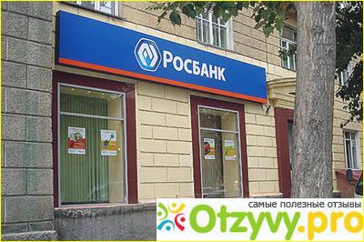 Росбанк  адреса отделений в Москве