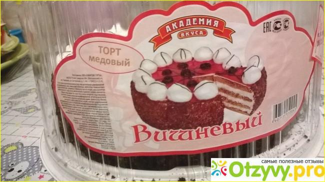 Академия вкуса торт отзывы