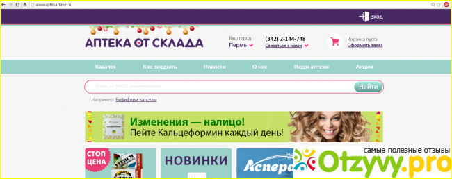 амоксициллин цена в перми аптека от склада