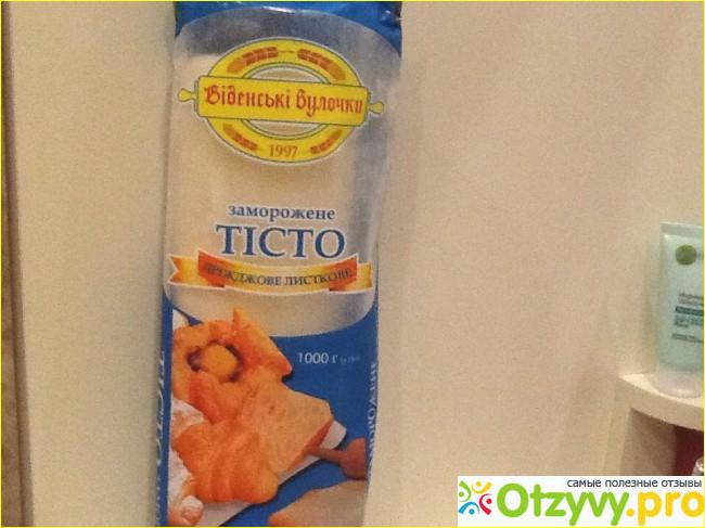 Тесто листовое дрожжевое замороженное рецепты с фото