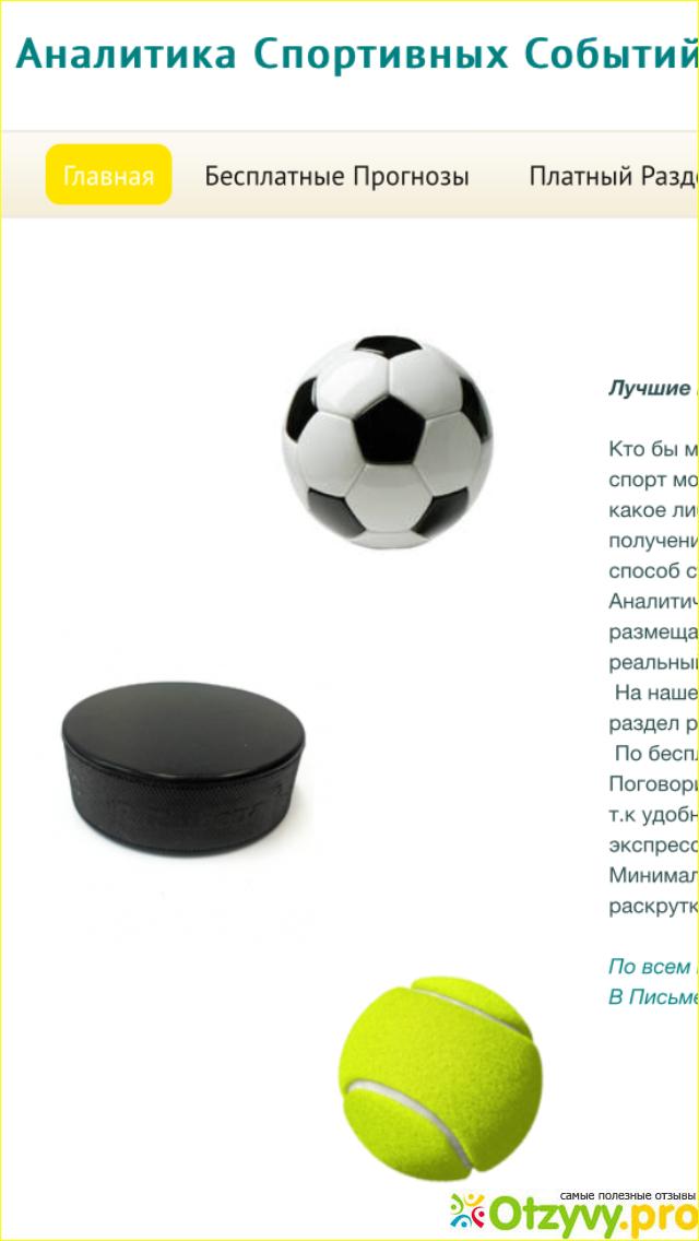 Бесплатные Спортивные Прогнозы С Аналитикой