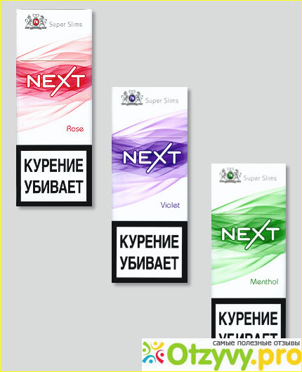 сигарет некст белорусия цена будем держать