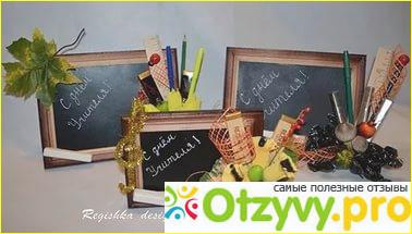 Подарки для учителей отзывы