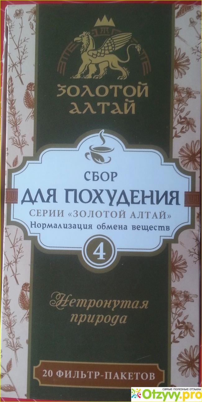 золотой алтай чай для похудения отзывы