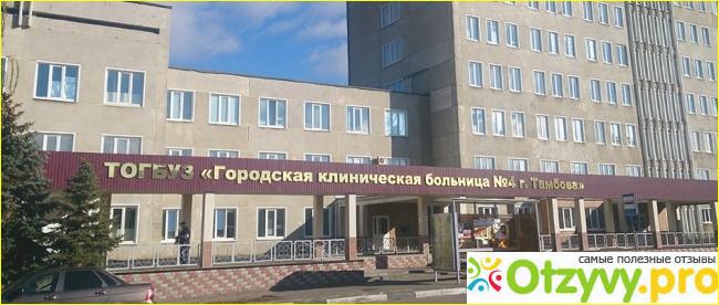 Больница 4 на Тульской ГКБ 4  87 врачей 127 отзывов