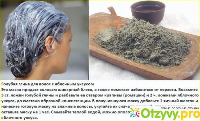 Наконец, стоит рассмотреть еще один тип очень эффективных средств с голубой глиной — маски для укрепления волос с добавлением витаминов.