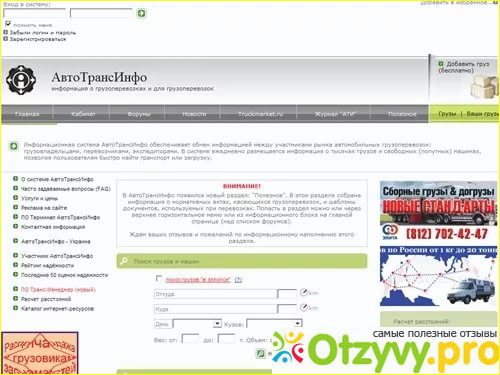 вопрос, лакт грузоперевозки поиск грузов Казахстане, Татарстане