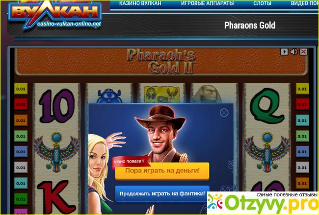 Онлайн казино вулкан отзывы реальные